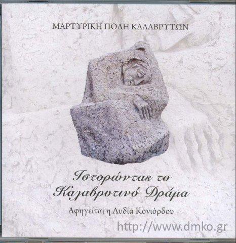 Recounting the Kalavritan Drama , CD, Kalavrita 2008. (In Greek)