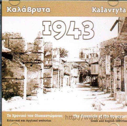 The Holocaust's Chronicle, DVD Kalavrita 1943 (In Greek and English)