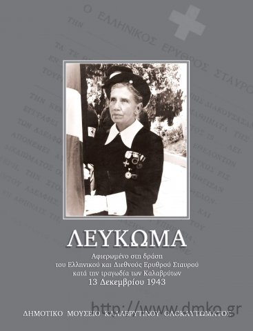Album, dedicated to the contribution of the Greek and International Red Cross during the tragedy of Kalavrita 13-12-1943, Municipal Museum of the Kalavritan Holocaust, Kalavrita 2010 (In Greek)