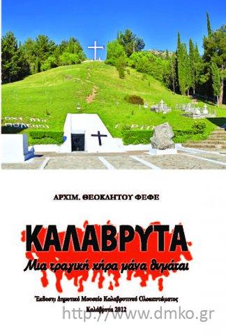 Καλάβρυτα-Μια τραγική χήρα μάνα θυμάται Έκδοση: Δημοτικό Μουσείο Καλαβρυτινού Ολοκαυτώματος, 2012