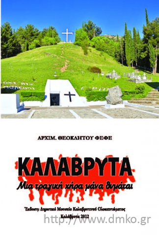 Kalavryta: A tragic widowed mother remembers,  Municipal Museum of the Kalavrytan Holocaust, 2012