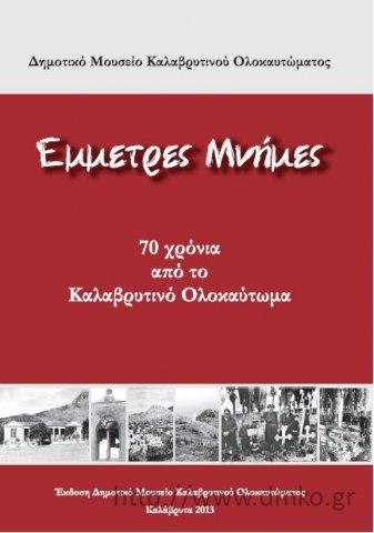 Rhymed Memories: 70 Years since the Kalavrytan Holocaust, Municipal Museum of the Kalavrytan Holocaust, 2013