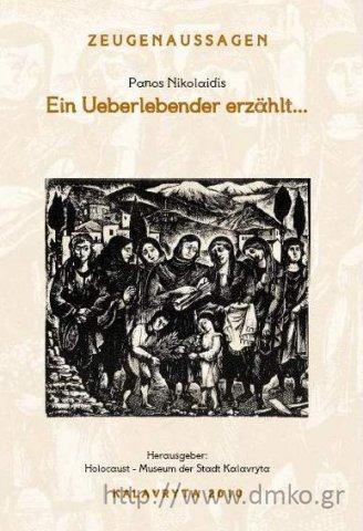 «Πάνος Νικολαϊδης: ένας διασωθείς αφηγείται…, Δημοτικό Μουσείο Καλαβρυτινού Ολοκαυτώματος, Καλάβρυτα 2009. (Γερμανικά)