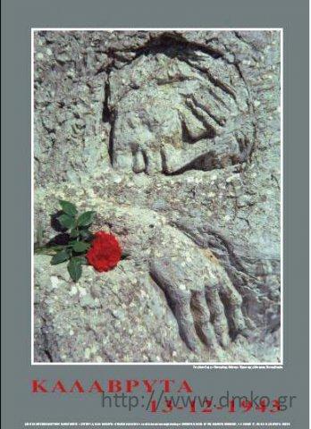 Η Πετρωμένη Μάνα (70x100cm)