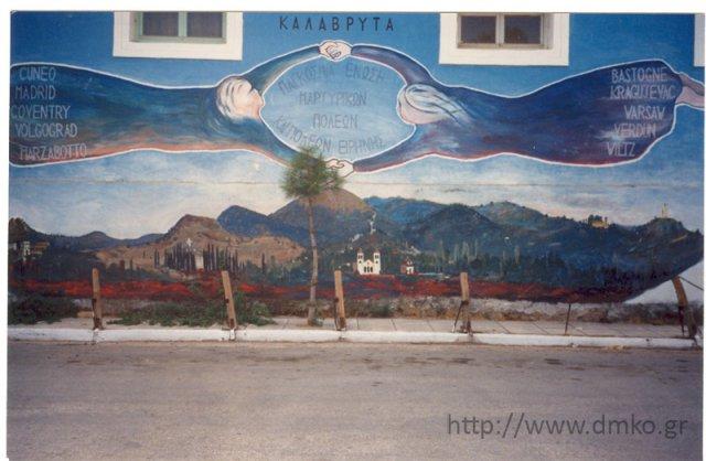 «Μαρτυρική πόλη Καλαβρύτων-Σύμβολο Ειρήνης». Έργο του ζωγράφου Κωνσταντίνου Κουτσουρή.