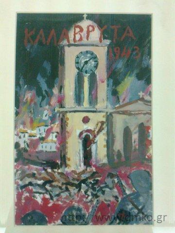 «Καλάβρυτα 1943». Έργο σε χαρτί του ζωγράφου Κωνσταντίνου Κουτσουρή.