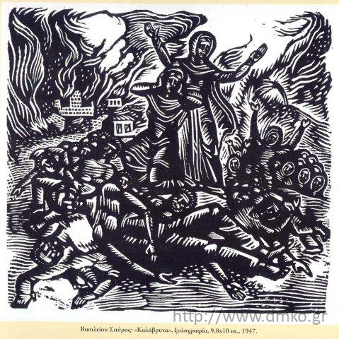 """Βασιλείου Σπύρος: """"Καλάβρυτα"""". ξυλογραφία, 9,8x10 εκ. 1947."""