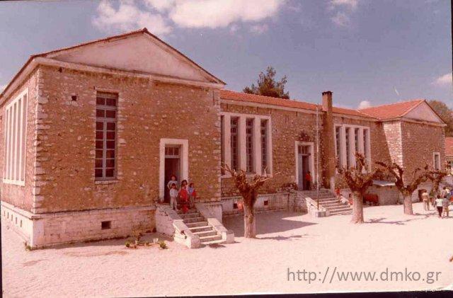 Το Δημοτικό Σχολείο στις αρχές το έτος 1985