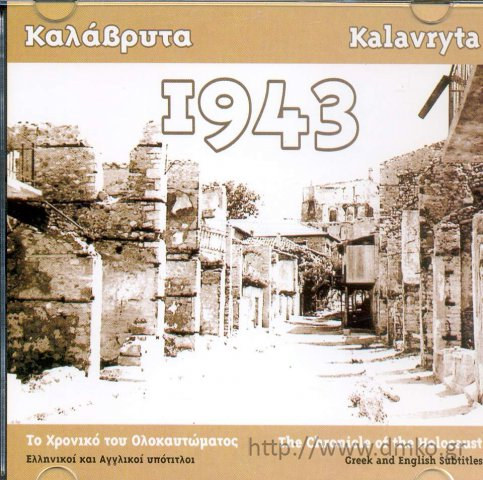 The Holocaust's Chronicle, DVD Kalavrita 1943 (In Greek and English)