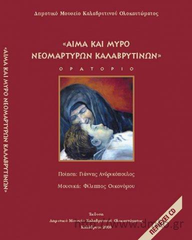 Το Ορατόριο «Αίμα και Μύρο Νεομαρτύρων Καλαβρυτινών» είναι εμπνευσμένο από το ολοκαύτωμα των Καλαβρύτων το 1943. Μια επικολυρική σύνθεση – ρέκβιεμ και ελεγεία μαζί – με βαθείς ανθρώπινους τόνους παραστατικές εικόνες και στοχαστικές αναφλέξεις. Ένα ζωντάνεμα μνήμης και απότισης φόρου τιμής.