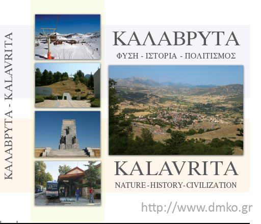"""Photo Album,"" Kalavrita 2009 (In Greek)"