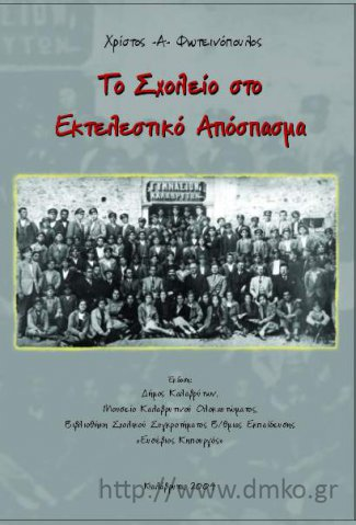 """The School in Front of the Firing Squad,"" Kalavrita 2004 (In Greek)"