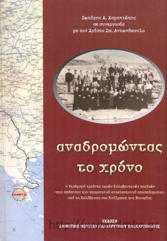 """Recounting Time – the Story of 33 Kalavritan Children who Survived the German Firing Squad – from Kalavrita to Kulbach in Bavaria,"" by Sotiris Ant. Chamakiotis in collaboration with Christos S. Antonopoulos, Municipal Holocaust Museum of Kalavrita, 2010 (In Greek)"