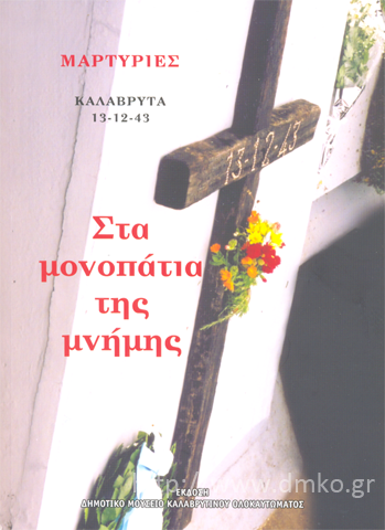 KALAVRYTA 13-12-43—The Path of Memories», Municipal Holocaust Museum of Kalavrita, 2011(In Greek)