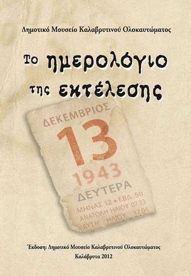 «Το ημερολόγιο της Εκτέλεσης», Δημοτικό Μουσείο Καλαβρυτινού Ολοκαυτώματος», Καλάβρυτα 2012.