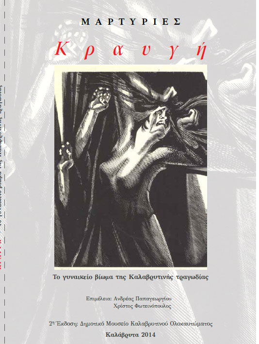 """Scream – the Female Experience of the Kalavritan Tragedy,"" Municipal Museum of the Kalavritan Holocaust, Kalavrita 2010 (In Greek)"