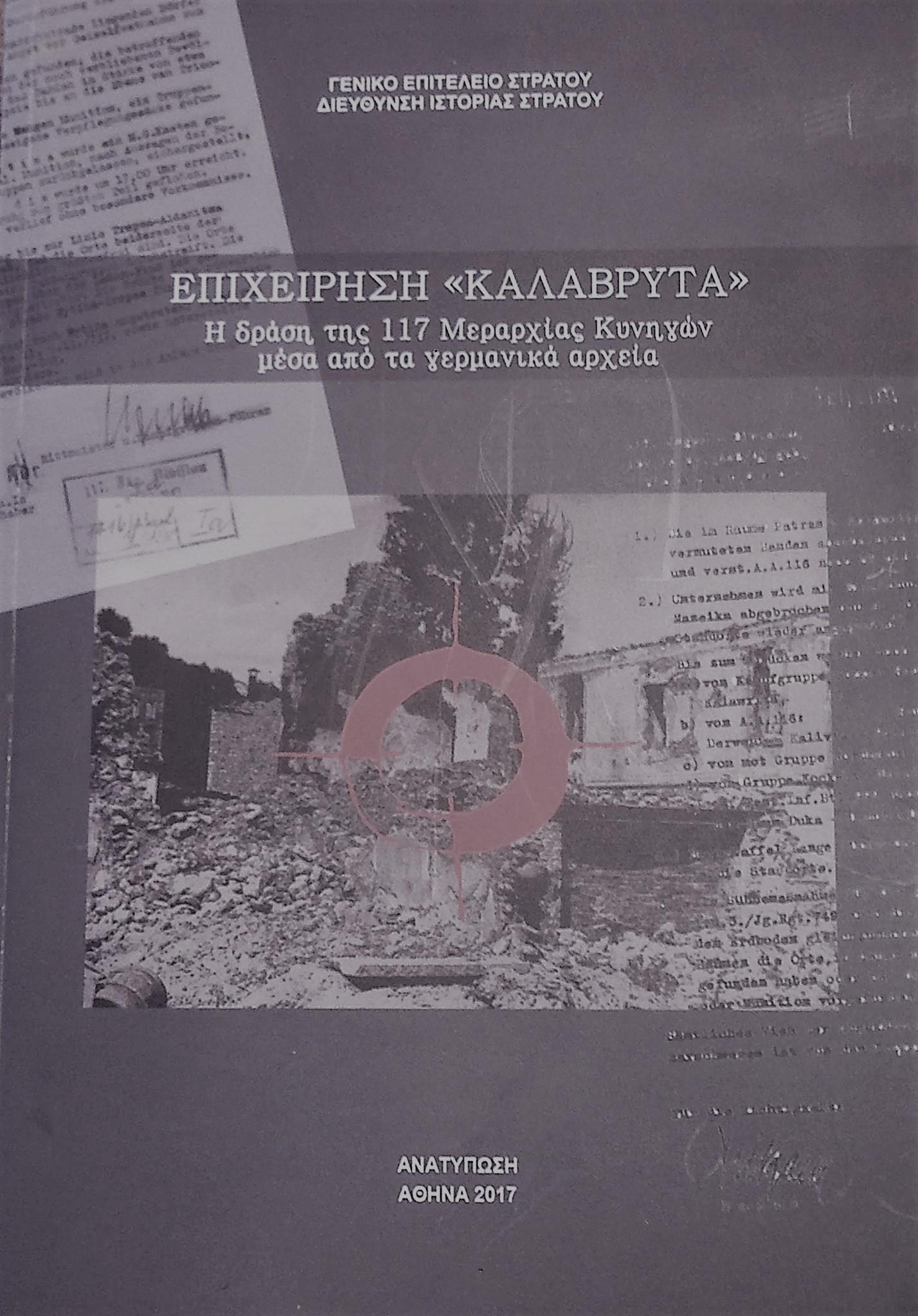 """Επιχείρηση """"Καλάβρυτα"""". Η δράση της 117 Μεραρχίας Κυνηγών μέσα από τα γερμανικά αρχεία. 2η έκδοση"""