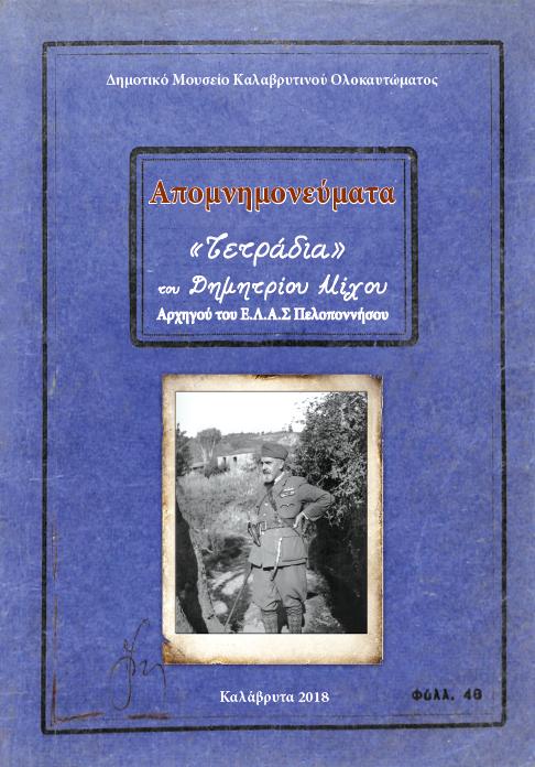 Απομνημονεύματα («Τετράδια») του Δημητρίου Μίχου, Αρχηγού του Ε.Λ.Α.Σ Πελοποννήσου
